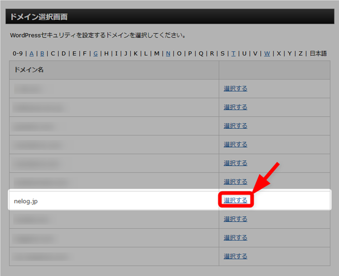 XSERVER Serverパネルのドメイン選択画面