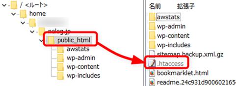 サーバー上の.htaccessファイルの編集
