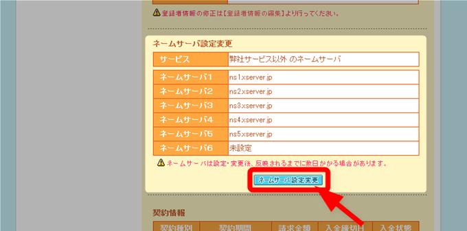 ムームードメインのネームサーバー変更項目