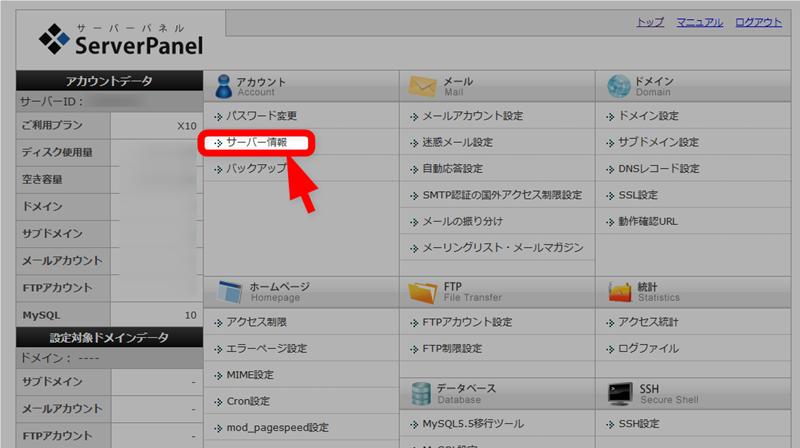 サーバーパネルでサーバー情報を選択
