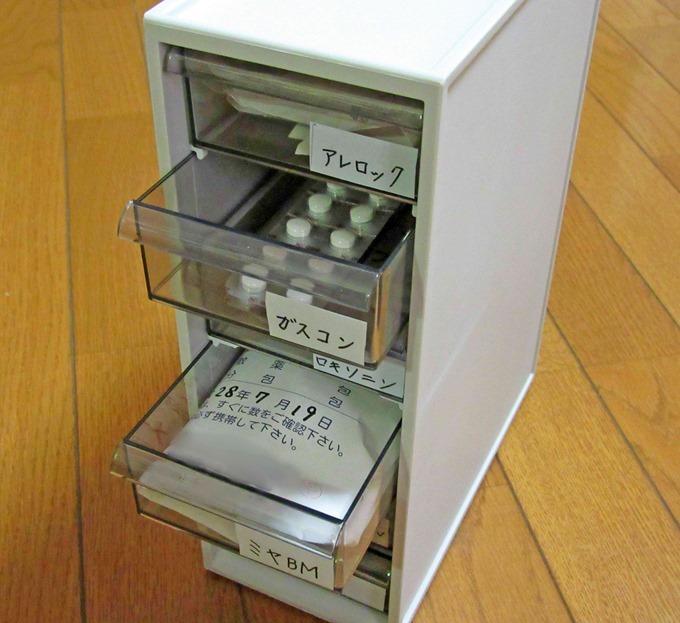 小物入れを薬ボックスとして利用