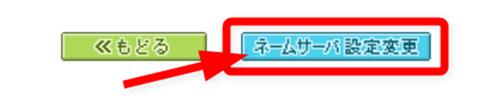 ムームードメインのネームサーバー設定変更ボタンを押して設定を反映