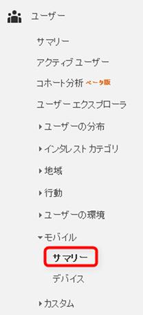 ユーザー→モバイル→サマリー