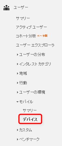 ユーザー→モバイル→デバイス