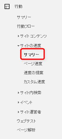 行動→サイトの速度→サマリー