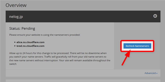 ネームサーバーの設定チェック