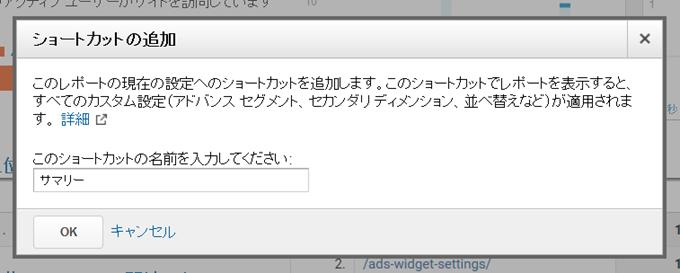 ショートカットを作成リンクをクリックするとショートカットの追加ダイアログが表示