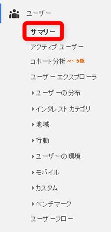 ユーザー→サマリーメニューを選択