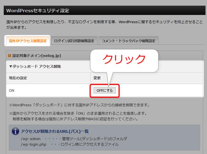 エックスサーバーのダッシュボードアクセス制限
