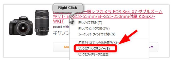 ブログパーツからリンクのアドレスをコピー