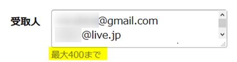 ギフト券を複数メール送信可能