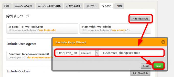 WP Fastest Cacheの除外するページ設定