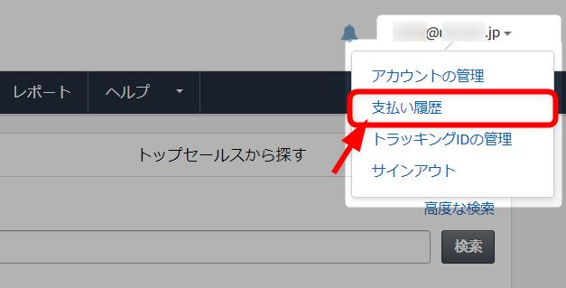 Amazonアソシエイトの支払い履歴メニューを選択