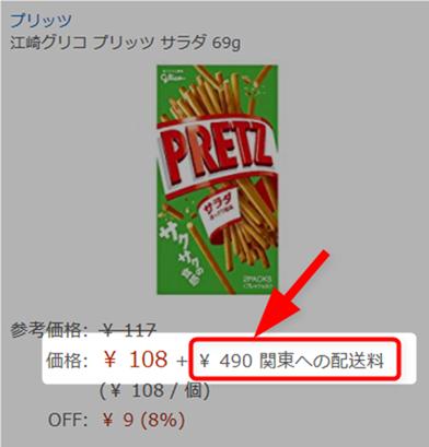プリッツ一箱の送料は490円