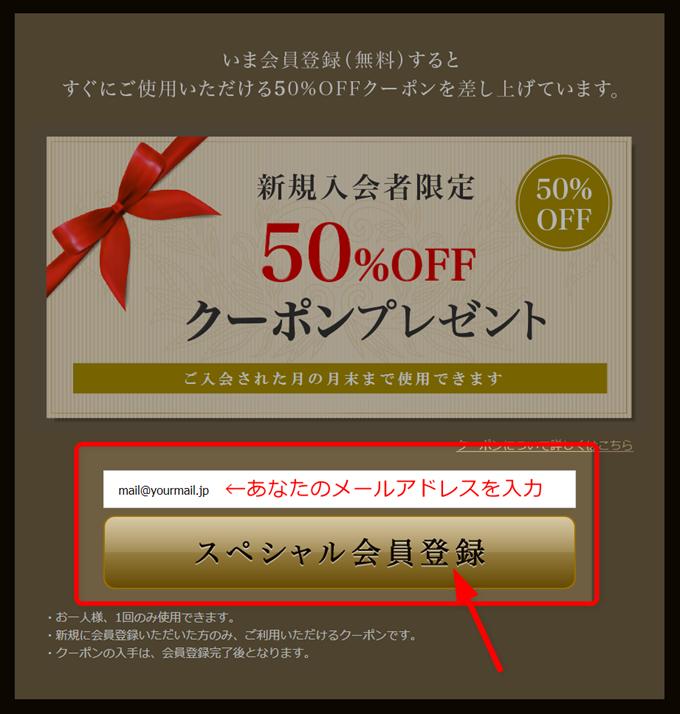 50%OFFクーポンプレゼントページのスペシャル会員登録ボタンを押す