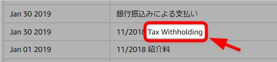 Tax Withholding(拡大).