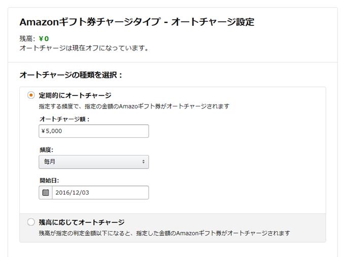 Amazonギフト券チャージタイプ - オートチャージ設定