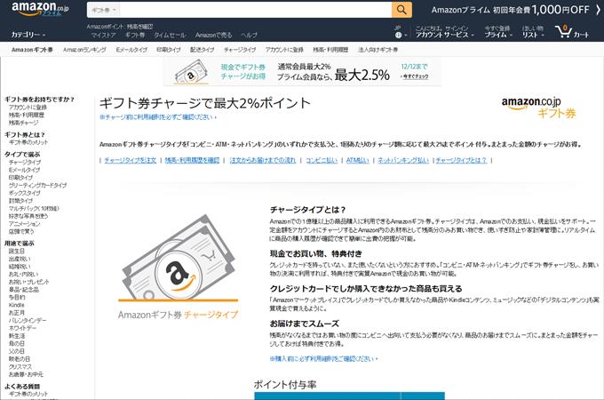 Amazon.co.jp- ギフト券チャージで最大2%ポイント付与- ギフト券