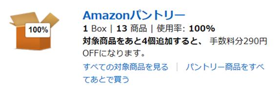 Amazonパントリーの使用率100%