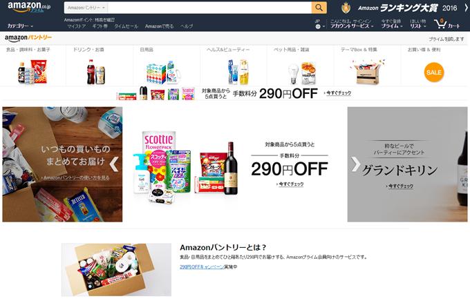 Amazonパントリーページ