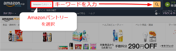 Amazonパントリー内を検索する
