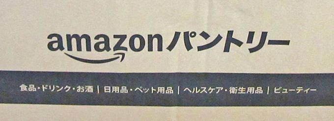 段ボールのAmazonパントリーロゴ