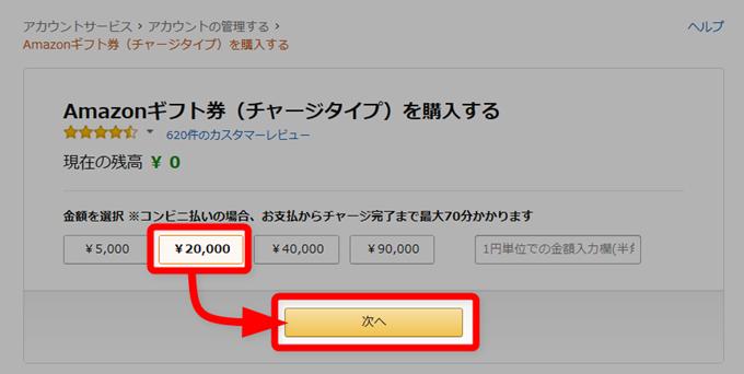 Amazonギフト券(チャージタイプ)を購入する