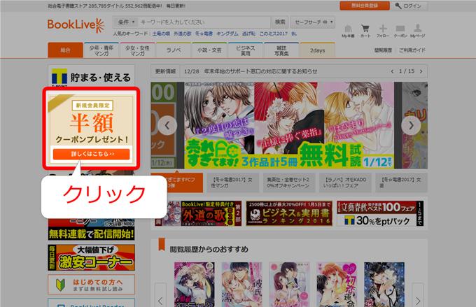 電子書籍・漫画(マンガ)ならBookLive!|無料で楽しめる!-2016-12-31-10-57-58