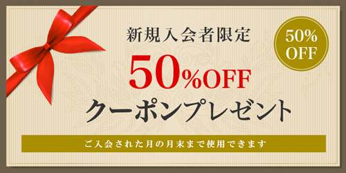 BookLive新規会員限定50%OFFクーポンプレゼント