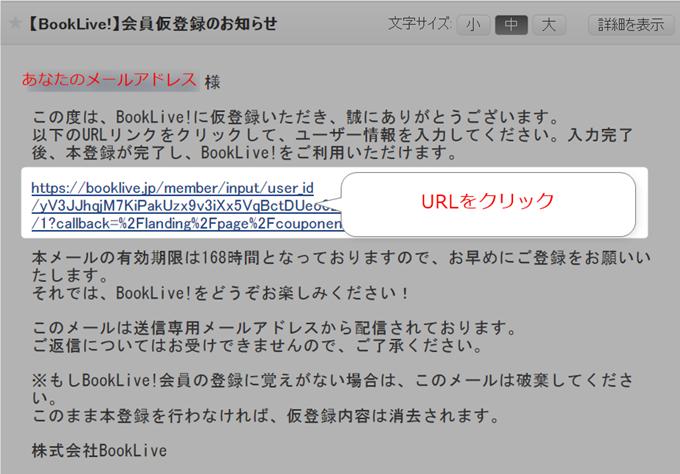 この度は、BookLive!に仮登録いただき、誠にありがとうございます。
