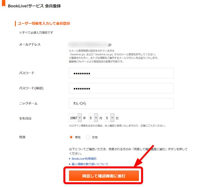 BookLiveサービス会員登録画面