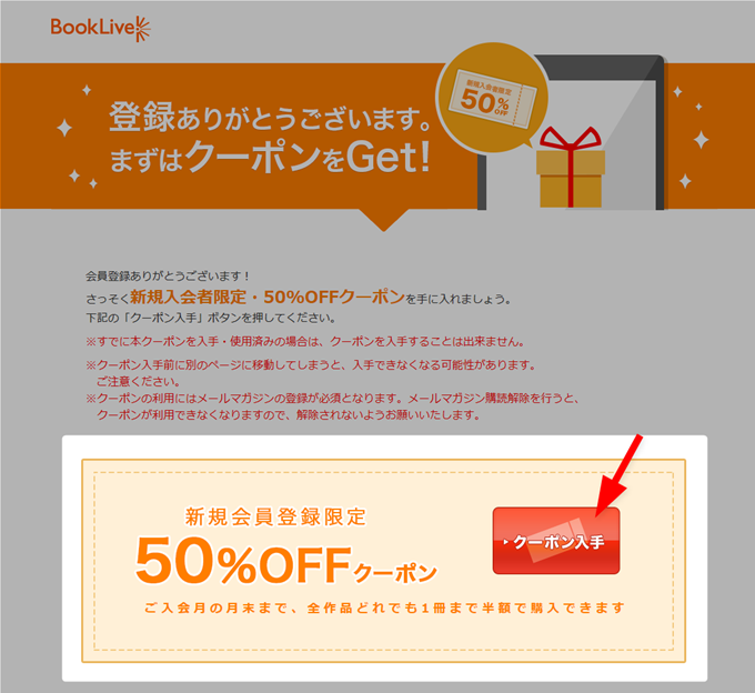 BookLiveに登録後のクーポン入手ページ