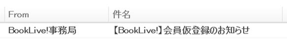 BookLive事務局から会員仮登録のお知らせメールが届く