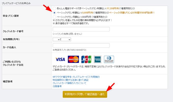 MFクラウド確定申告でクレジットカード情報の入力