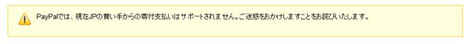 PayPalでは、現在JPの買い手からの寄付支払いはサポートされません。ご迷惑をおかけしますことをお詫びいたします。
