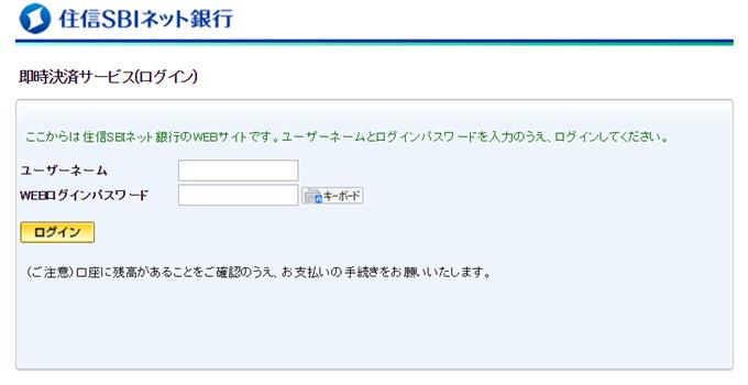 SBIネット銀行のログイン画面