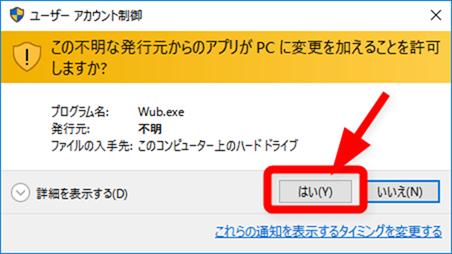 WUBのユーザーはアカウント制御ダイアログ