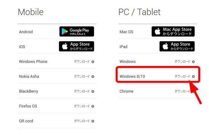 Windows8・10LINEアプリのダウンロード