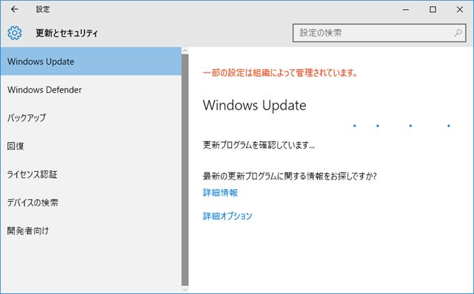 更新とセキュリティ画面からWindowsをアップデート