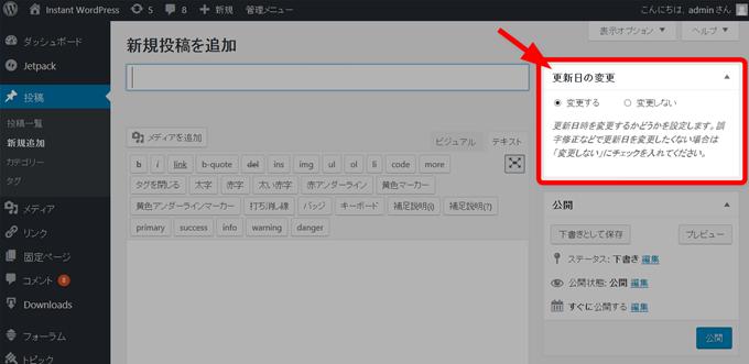 投稿画面に「更新日の変更」設定項目が表示