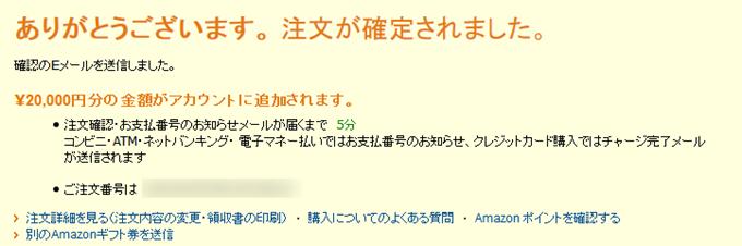ありがとうございます。 注文が確定されました。