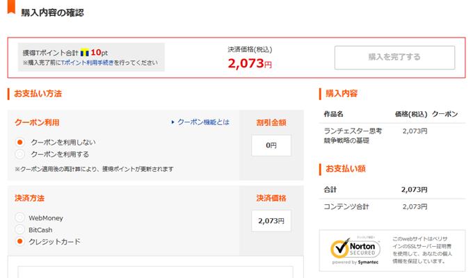 購入内容の確認画面(クーポン適用前)