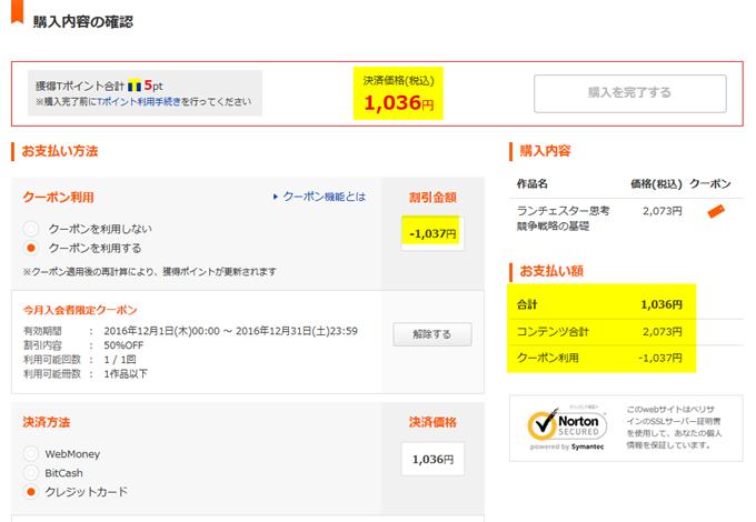 購入内容の確認画面(クーポン適用後)