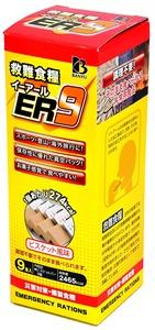救難食糧 イーアール9(ER9)
