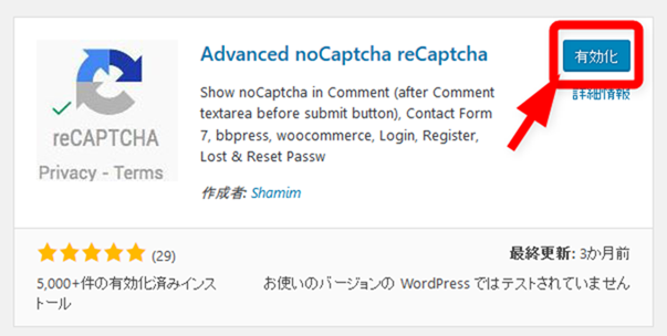 Advanced noCaptcha reCaptchaの有効化