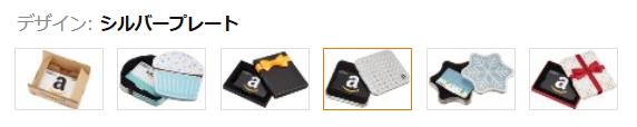 Amazonギフト券ボックスタイプ(シルバープレート)