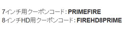 Amazon Fireタブレットのクーポンコード