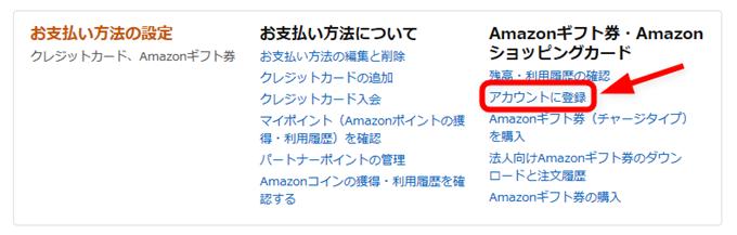 Amazonギフト券・Amazonショッピングカード項目