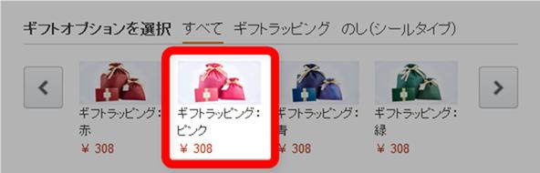 Amazonギフト券のギフトラッピングオプションでピンク色を選択