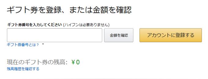 Amazonギフト券の登録画面